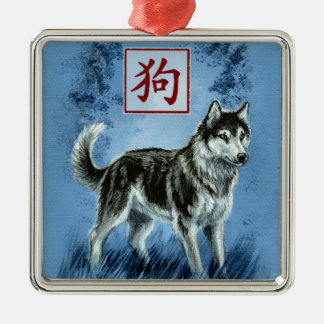 Chinese Zodiac Year of the Dog Ornament
