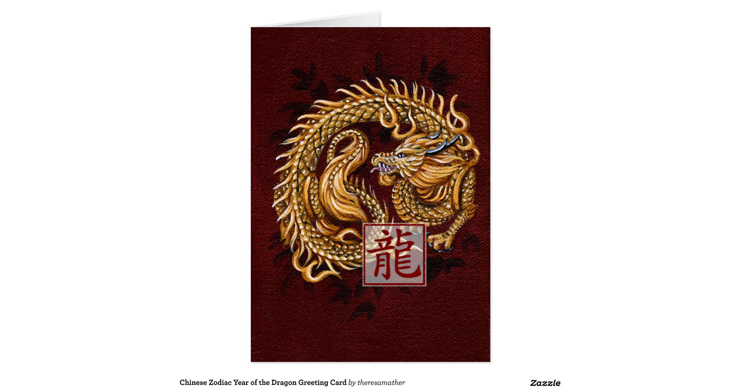 chinese zodiac year of the dragon greeting card r55fce7b0a1974a3ea80cc9bfd0dfed87 xvuat 8byvr. Black Bedroom Furniture Sets. Home Design Ideas