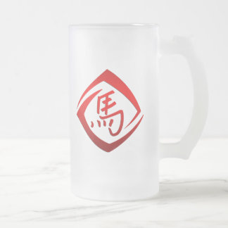 Chinese Zodiac Year of The Horse Sign Frosted Glass Beer Mug