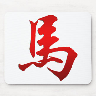 Chinese Zodiac Year of The Horse Symbol Mouse Pad