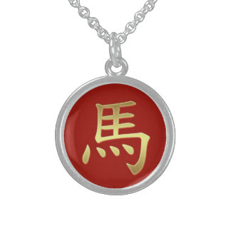 Chinese Zodiac Year Of The Horse Symbol Round Pendant Necklace