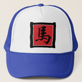 Chinese Zodiac Year of The Horse Symbol Trucker Hat