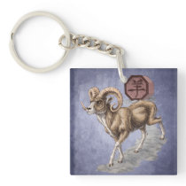 Chinese Zodiac Year of the Ram Art Keychain