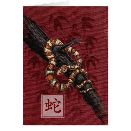 Chinese Zodiac Year of the Snake Greeting Card