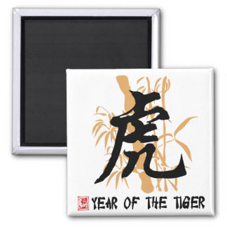 Chinese Zodiac Year of The Tiger 2 Inch Square Magnet