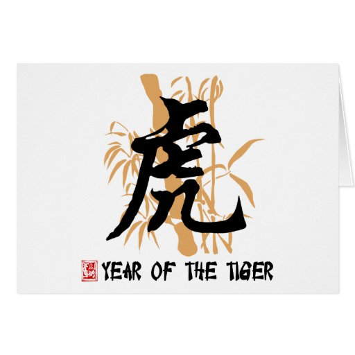 Chinese Zodiac Year of The Tiger Card