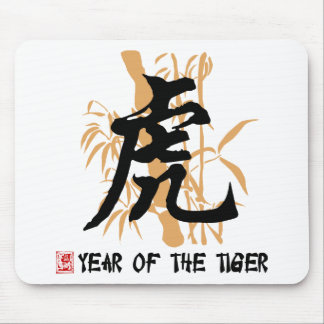 Chinese Zodiac Year of The Tiger Mouse Pad