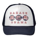Chino del casquillo de Obama Gorra