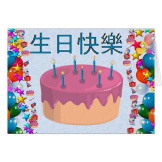 Chinos (tradicionales) tarjeta de felicitación