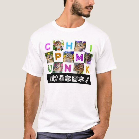 Chipmunk photo (32) T-Shirt