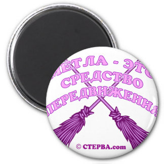 Chiste ruso de la bruja imán de nevera