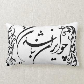 Cho Iran Nabashad - Persian Pillow