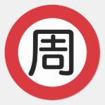 "Chou conocido chino ""placa de calle "" etiqueta redonda"