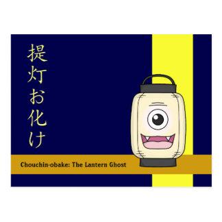 Chouchin-obake (Paper Lantern Ghost) Postcard