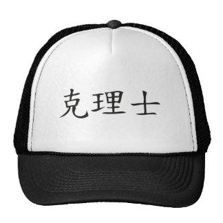 Chris Trucker Hat
