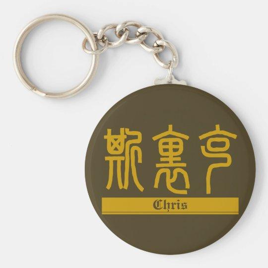 Chris - Kanji Name Keychain