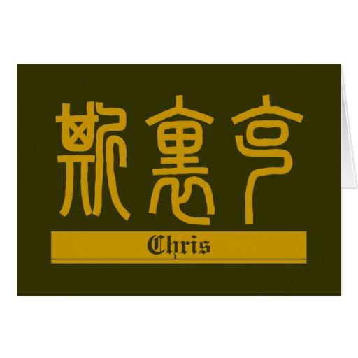 Chris - tarjeta de presentación del kanji