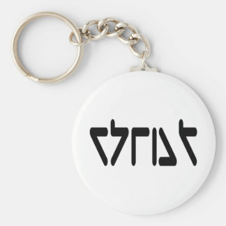 Christ ultra moderne blanc keychain