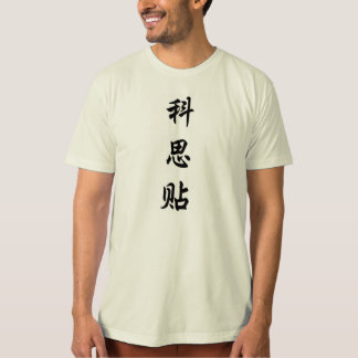 christia t-shirt