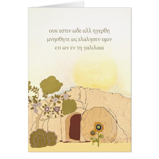 Christian Easter wishes in Greek (He is risen) Card