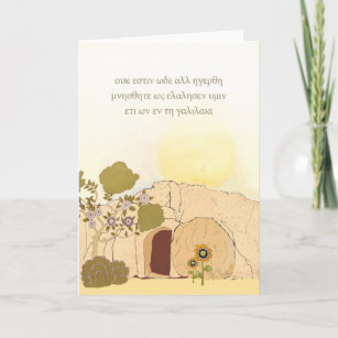 Greek easter cards zazzle christian easter wishes in greek he is risen holiday card m4hsunfo