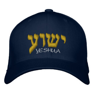 Christian Jesus Is Yeshua In Hebrew Embroidered Baseball Cap