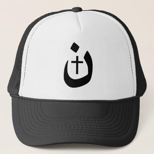 Christian Nazarene Cross Black and White Trucker Hat