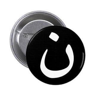 Christian Solidarity Nasrani Iraq Black and White 2 Inch Round Button