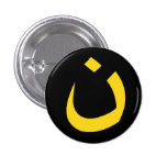 """CHRISTIANITY SOLIDARITY - NAZARENE SYMBOL"" 1 INCH ROUND BUTTON"