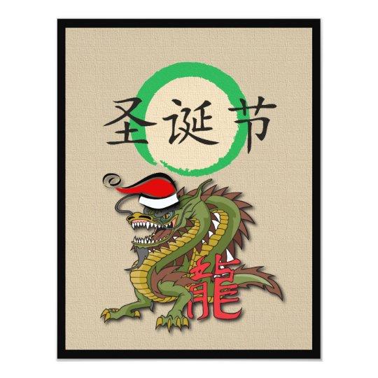 Christmas Chinese Dragon Card