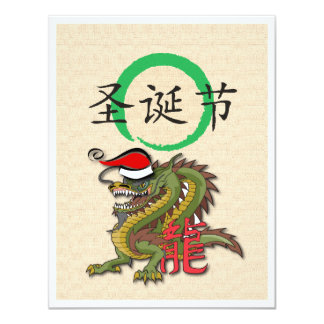 Christmas Chinese Dragon Card