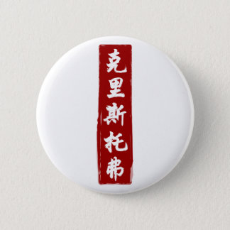 Christopher 克里斯托弗 translated to Chinese Button