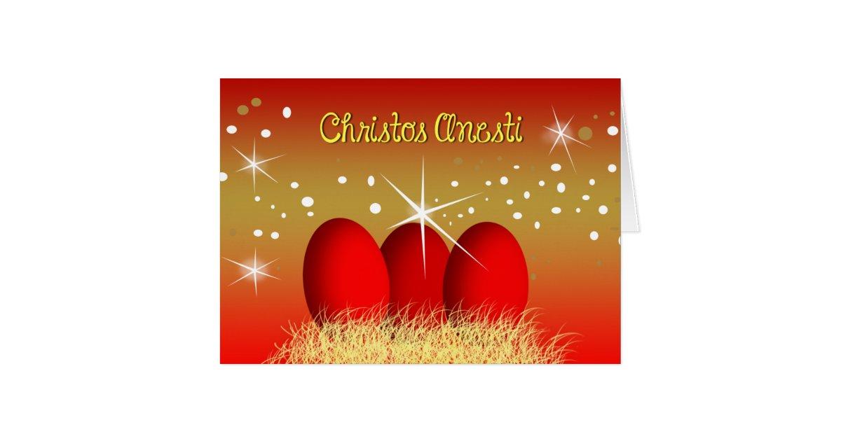 Christos Anesti Greek Easter Card   Zazzle.com