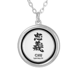 CHU loyalty bushido virtue samurai kanji