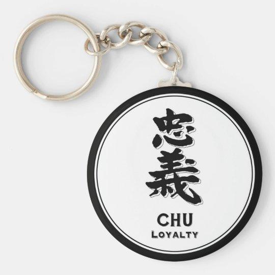 Chu Loyalty Bushido Virtue Samurai Kanji Keychain Zazzle