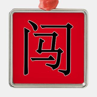 chuǎng - 闯 (precipitación) adorno navideño cuadrado de metal