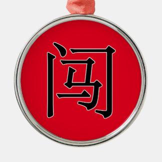 chuǎng - 闯 (precipitación) adorno navideño redondo de metal