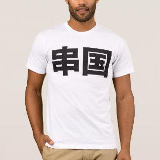 Chuar Guo T-Shirt