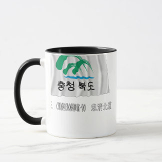 Chungchongbuk-do Waving Flag with Name Mug