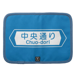 Chuo-dori, Tokyo Street Sign Planner