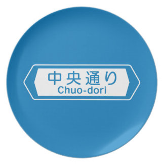 Chuo-dori, Tokyo Street Sign Party Plate