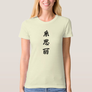 cicely t shirt