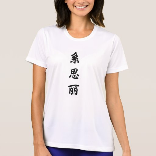 cicely t shirts