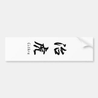 Cithra name translated into Japanese kanji symbols Bumper Sticker