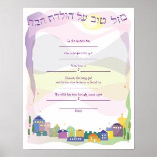 City of David Jewish Baby Naming Birth Certificate Poster