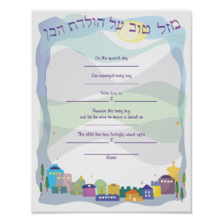 City of David Jewish Baby Naming Birth Certificate Poster