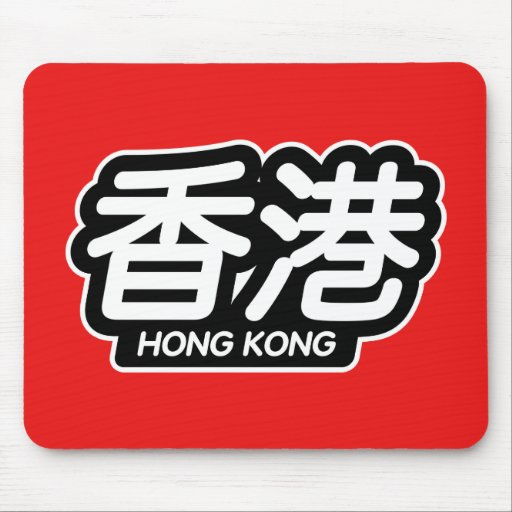 "Ciudad china Hong Kong al ""que compite con pegatin Mouse Pads"