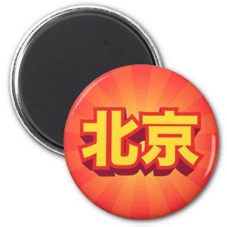 "Ciudad china Pekín ""bloque "" Imán Redondo 5 Cm"