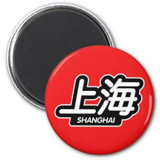 "Ciudad china Shangai al ""que compite con pegatina  Imán Redondo 5 Cm"