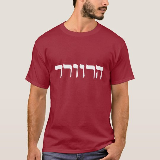 581a072a302c Classic Harvard Hillel T-Shirt | Zazzle.com